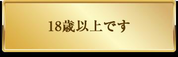 交際クラブ デートクラブ クラブ東京 入口