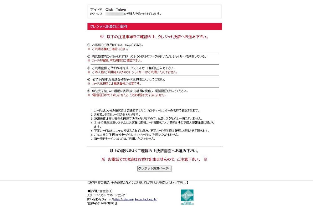 交際クラブ デートクラブ クラブ東京 お支払い方法